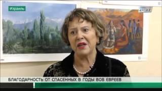 Благодарность Казахстану от спасенных в годы ВОВ евреев