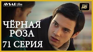 Чёрная роза 71 серия (Русский субтитр)