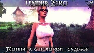 under Zero - Женщина с нелегкой... судьбой