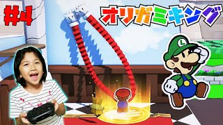 ルイージを救出せよ!!ニンテンドースイッチ☆ペーパーマリオオリガミキング#4himawari-CH