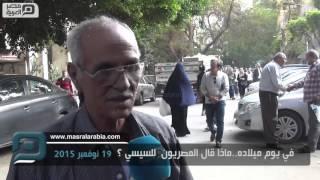 بالفيديو| في عيد ميلاد السيسي.. ماذا قال المصريون؟