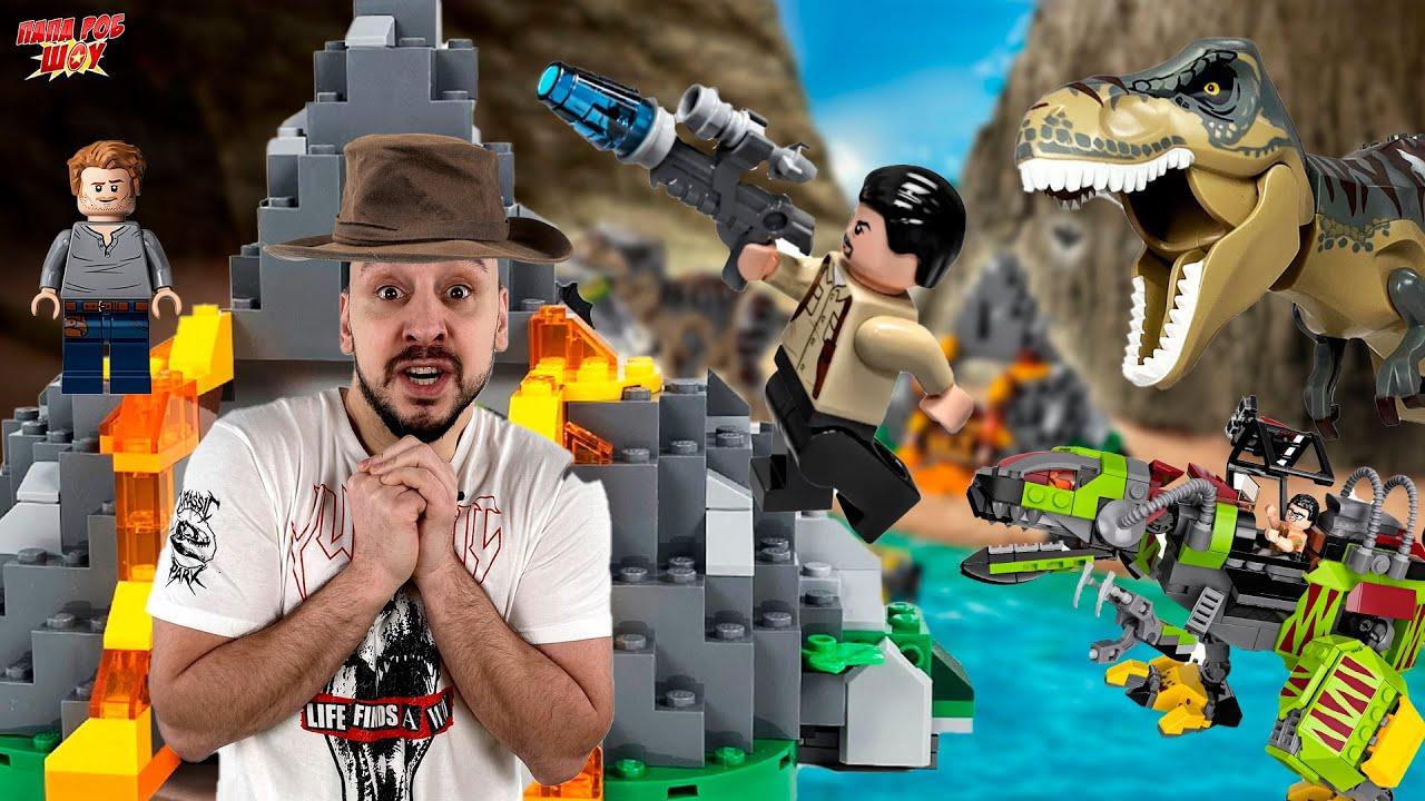 LEGO МИР ЮРСКОГО ПЕРИОДА И ПАПА РОБ: ДИНОЗАВРЫ JURASSIC WORLD - СБОРКА 4 И 5 ПАКЕТОВ!
