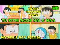 Tu kitni achhi hai | Mother's day special song | Neha kakkar | Nobita and mom love song