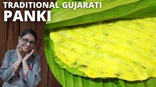 गुजरात की प्रख्यात पानकी बनाने की पारंपरिक रेसीपी  Swati snacks gujrati traditional panki recipe