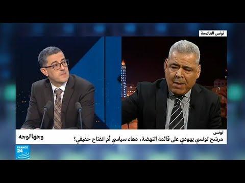 تونس.. مرشح تونسي يهودي على قائمة النهضة، دهاء سياسي أم انفتاح حقيقي؟