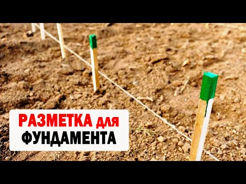 РАЗМЕТКА ФУНДАМЕНТА 01