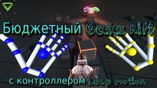 Бюджетные VR очки с контроллером Leap Motion. подключение к ПК VRidge (riftcat) Orion Bloks VR