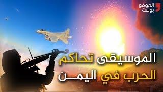 شاهد ... الموسيقى تحاكم الحرب في اليمن