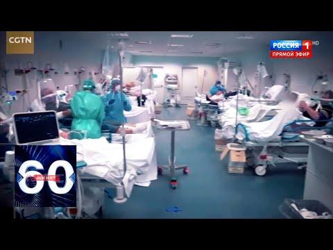 Резкий скачок зараженных в России. Ужесточаются наказания за нарушение карантина. 60 минут 25.03.20