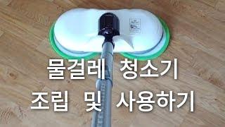 물걸레 청소기 사용 영상  후기 조립 유선 무선 장단점…