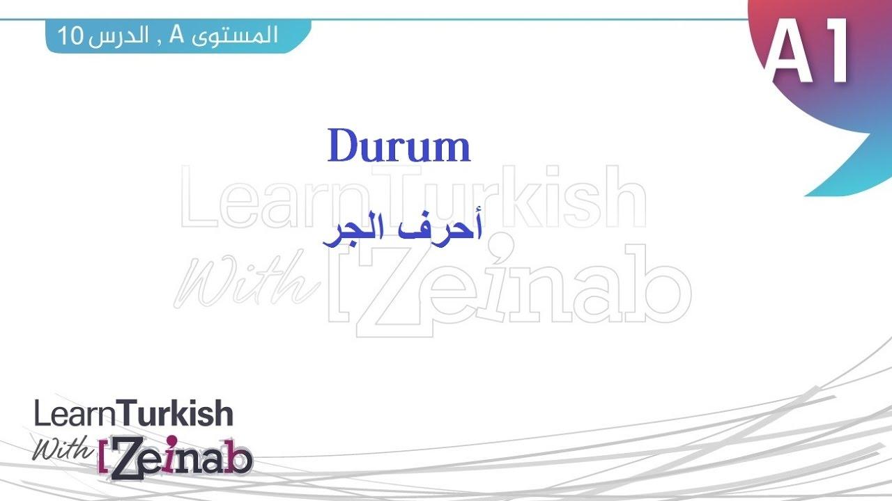 تعلم التركية مع زينب - المستوى الأول - الدرس العاشر - أحرف الجر - Durum Ekleri