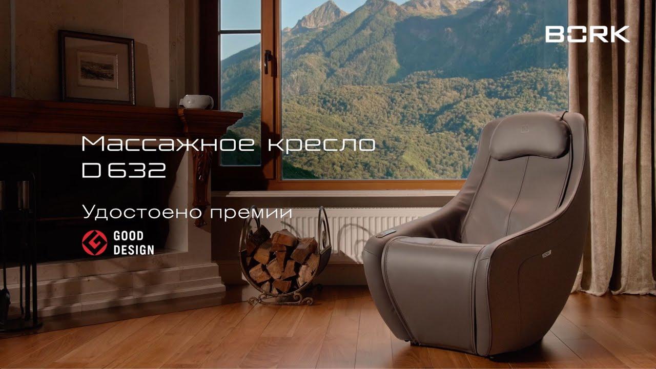 кресло массажер bork отзывы