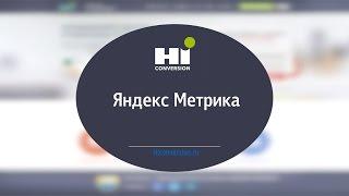 Настройка Яндекс Метрики. Урок 59.