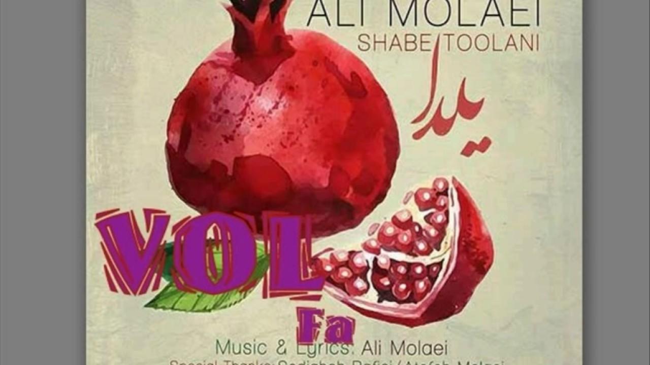 ali-molaei-shabe-toolani-volfa