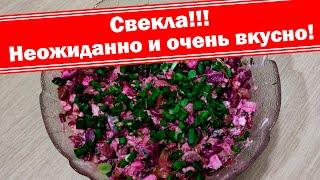 Вкусно! Быстро! Просто! Простой, вкусный и полезный салат с курицей и свеклой