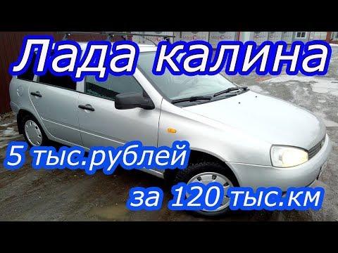 Лада Калина: 6 лет 120 тыс.км Отзыв владельца!