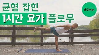 균형 잡힌 1시간 요가 플로우 (체형교정 · 다이어트 · 전신운동) | 60분 빈야사 요가 | 요가소년 098
