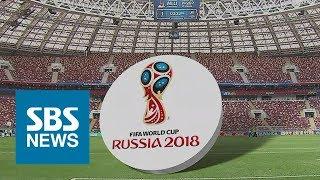 러시아 월드컵 오늘 밤 개막…축제 분위기