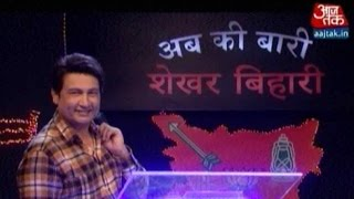 Abki Baari Shekhar Bihari | 20th October 2015