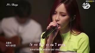 Gambar cover [Karaoke Thaisub] Heize (헤이즈) - On Rainy Days (비가 오는 날엔) Cover BEAST