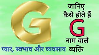 जानिए G नाम वाले व्यक्ति का स्वभाव   Nature Of The Person Name Starts With G Letter.. In Hindi