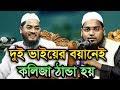 Bangla Waz 2018 Mufti Habibur Rahman Misbah কলিজা ঠান্ডা হয় মধুর বয়ানে