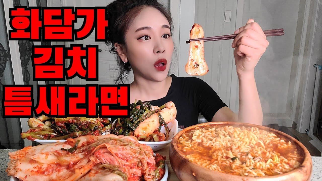 매운김치 화담가김치와 틈새라면에 밥까지 먹방  korea dood Hwadamga spicy Kimchi and spicy Noodle Mukbang eating show