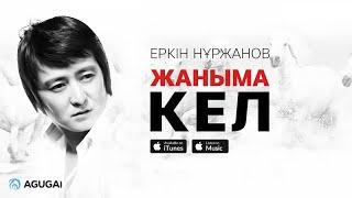 Еркин Нуржанов - Жаныма кел (аудио)