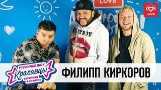 Филипп Киркоров в гостях у Красавцев Love Radio 21.12.2018