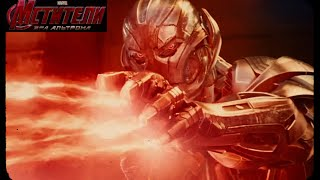 Кино «Мстители: Эра Альтрона» / Второй дублированный трейлер / Фильм 2015