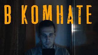 В КОМНАТЕ любительский фильм ужасов про духов