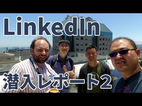 LinkedInオフィス潜入レポート2