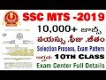 SSC MTS Recruitment 2019 – Apply Online