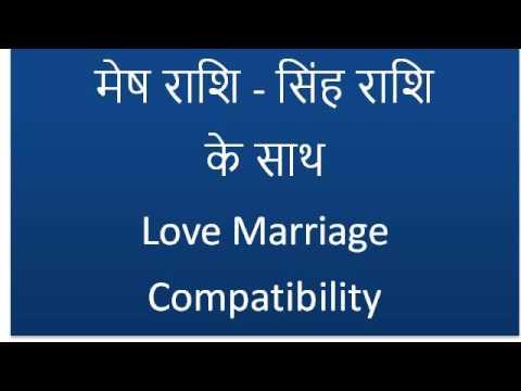 मेष राशि - सिंह राशि Love Marriage Compatibility I Aries Compatibility with  Leo in Hindi