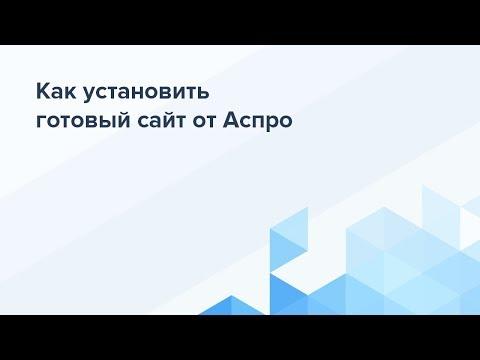 Установка готового корпоративного сайта (шаблона) на 1С-Битрикс