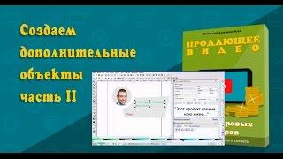 Как сделать Продающее Видео. Дополнительные Продающие элементы в Inkscape - урок 16 [Блок 5]