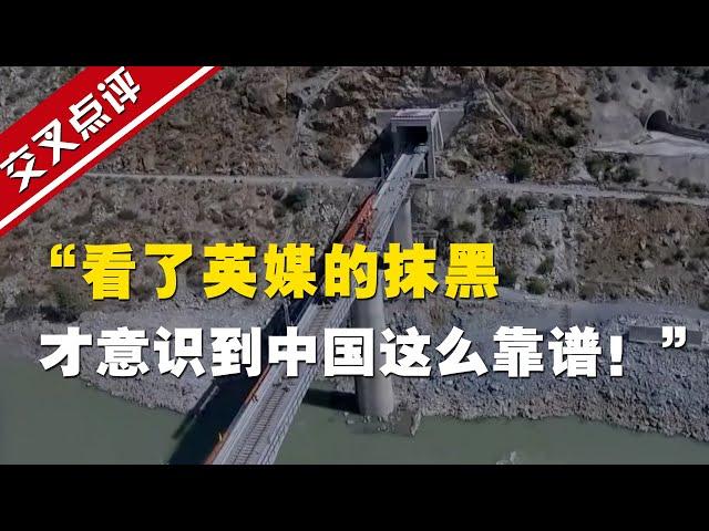 【交叉点评】看了英媒抹黑中国的最新案例,外国网友说:反倒觉得中国很靠谱