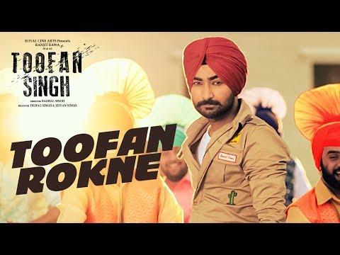 Toofan Rokne: Ranjit Bawa (Full Song) | Toofan Singh | Latest Punjabi Movie | T-Series