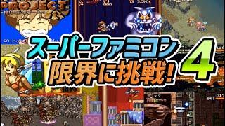 [レトロゲームの歷史、ニンテンドー ] 性能の限界を超えた名作ゲーム! スーパーファミコン編 PART-4 : (Super Nintendo SNES Best Retro Game Part 4)
