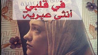 تلخيص رواية في قلبي أنثى عبرية -خولة حمدي-