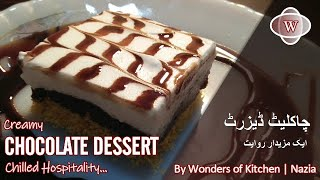 chocolate desserts | چاکليٹ ڈيزرٹ | how to make chocolate desserts | Creamy Chocolate Dessert