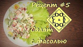 Салат с фасолью и крабовыми палочками Рецепт #5