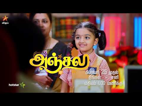 Anjali | 25th February to 2nd March 2019 - Promo