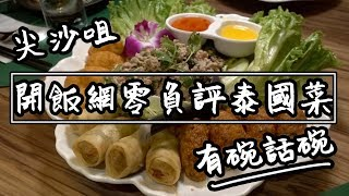 【有碗話碗】Openrice零負評泰國菜!軟殼蟹、蝦餅、金邊粉、椰菜苗 | 香港必吃美食