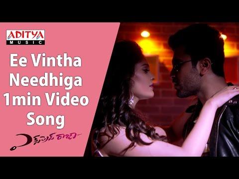Ee Vintha Needhiga 1min Video Song || Express Raja Video Songs || Sharwanand, Surabhi