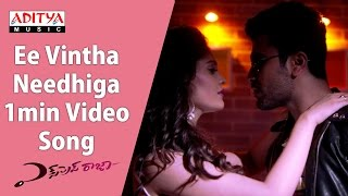 Ee Vintha Needhiga 1min Video Song || Express Raja Video Songs || Sharwanand, Surabhi