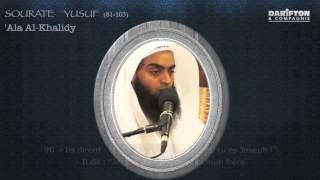 Sourate Yusuf (81-103) - 'Alâ Al-Khalîdy   سورة يوسف - علاء الخليدي