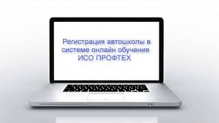 Регистрация автошколы в системе онлайн обучения ИСО ПРОФТЕХ