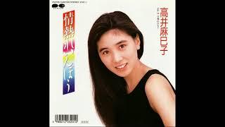 1987年 5thシングル 浅香唯の前はどっぷり【まみまみ】にハマっていた自...
