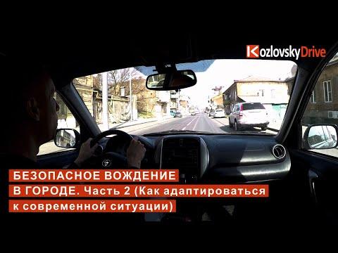 Безопасное вождение в городе. Часть 2 (Как адаптироваться к современной ситуации)
